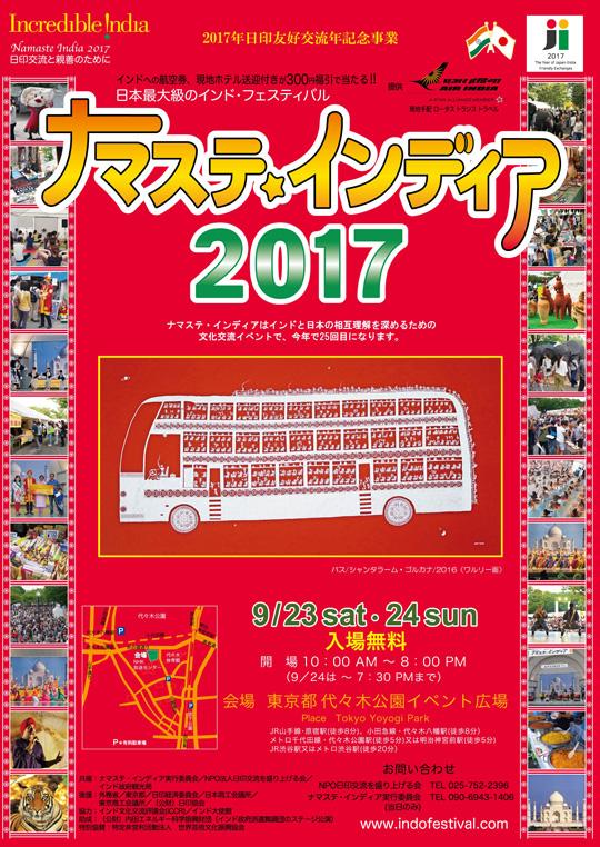 ナマステ・インディア2017 @代々木 9/23~24 日本最大級のインドフェスティバル! #インド #お祭り #インド映画 @ 代々木公園イベント広場 | 渋谷区 | 東京都 | 日本
